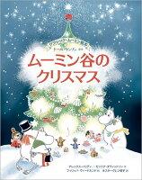【特典】ムーミン谷のクリスマス(シール)