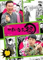 かまいたちの掟 DVD 第参巻