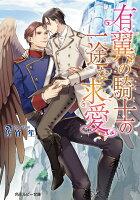有翼の騎士の一途な求愛
