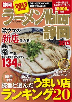 【送料無料】ラーメンWalker 静岡(2013)
