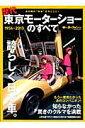 【送料無料】歴代東京モーターショーのすべて