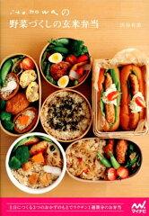 【送料無料】itonowaの野菜づくしの玄米弁当