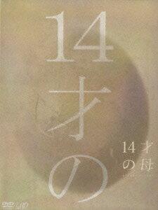 【楽天ブックスならいつでも送料無料】14才の母 愛するために 生まれてきた 完全版 DVD-BOX [ ...