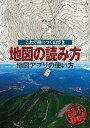 地図の読み方 地図アプリの使い方 これで身につく山歩き (るるぶdo!)