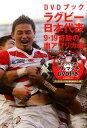 ラグビー日本代表9・19奇跡の南アフリカ戦 DVDブック [...
