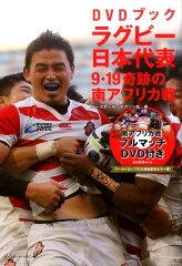 ラグビー日本代表9・19奇跡の南アフリカ戦 [ ベースボール・マガジン社 ]