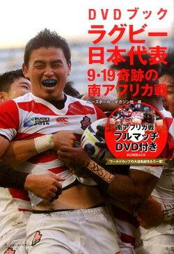 ラグビー日本代表9・19奇跡の南アフリカ戦 DVDブック [ ベースボール・マガジン社 ]