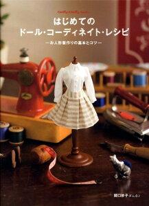 ドール・コーディネイト・レシピ
