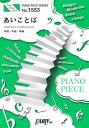 あいことば by 絢香 (ピアノソロ・ピアノ&ヴォーカル)〜映画『人魚の眠る家』 (PIANO PIECE SERIES)
