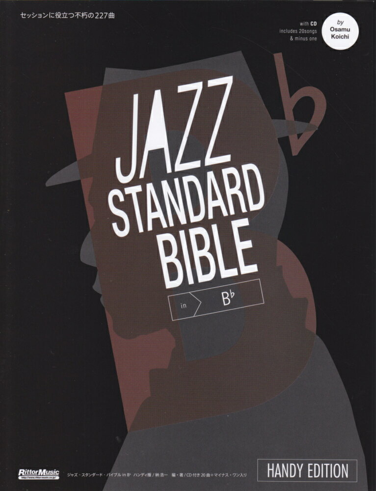 ジャズ・スタンダード・バイブルin B♭ハンディ版 セッションに役立つ不朽の227曲 [ 納浩一 ]