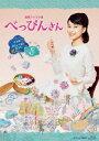 連続テレビ小説 べっぴんさん 完全版 Blu-ray BOX3【Blu-ray】 [ 芳根京子 ]