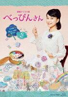 連続テレビ小説 べっぴんさん 完全版 Blu-ray BOX3【Blu-ray】