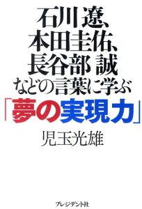 【送料無料】石川遼、本田圭佑、長谷部誠などの言葉に学ぶ「夢の実現力」