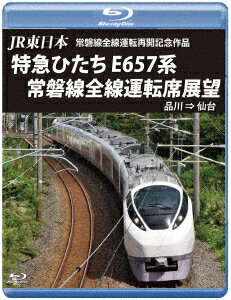 JR東日本 常磐線全線運転再開記念 特急ひたち E657系 常磐線全線運転席展望 品川 ⇒ 仙台【Blu-ray】