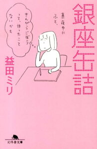 【送料無料】銀座缶詰 [ 益田ミリ ]