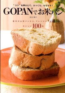 【送料無料】GOPANでお米パン [ 飯田順子 ]