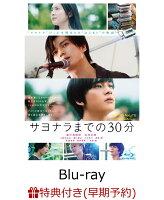 【早期予約特典】映画「サヨナラまでの30分」 (B5クリアファイル)【Blu-ray】
