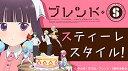 ブレンド・Sラジオ「スティーレスタイル」ラジオCD Vol.2 [ 和氣あず未/鬼頭明里/春野杏 ]