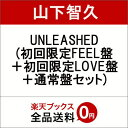 UNLEASHED (初回限定FEEL盤+初回限定LOVE盤+通常盤セット)【特典なし】 [ 山下智久 ]