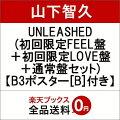 【先着特典】UNLEASHED (初回限定FEEL盤+初回限定LOVE盤+通常盤セット) (B3ポスター[B]付き)