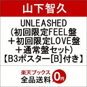 【先着特典】UNLEASHED (初回限定FEEL盤+初回限定LOVE盤+通常盤セット) (B3ポスター[B]付き) [ 山下智久 ]...