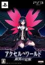 【送料無料】アクセル・ワールド - 銀翼の覚醒 - 初回限定生産版 (PS3版)