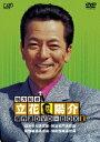地方記者・立花陽介 傑作選DVD-BOX 3[4枚組] [ 水谷豊 ]