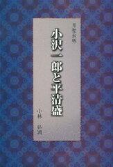 【送料無料】小沢一郎と平清盛 [ 小林弘潤 ]
