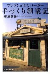 【送料無料】フレッシュネスバーガー手づくり創業記