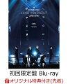 【楽天ブックス限定先着特典】BTS WORLD TOUR 'LOVE YOURSELF' 〜JAPAN EDITION〜(初回限定盤)(B2ポスター絵柄E付き)【Blu-ray】