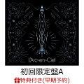 【早期予約特典】ミライ (初回限定盤A CD+Blu-ray)(クリアファイル(30周年記念虹デザイン))