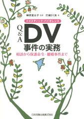【送料無料】Q&A DV事件の実務 [ 打越さく良 ]