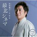 最北シネマ (CD+DVD) [ 松原健之 ]