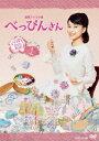 連続テレビ小説 べっぴんさん 完全版 DVD BOX1 [ 芳根京子 ]