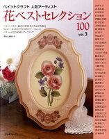 【バーゲン本】花ベストセレクション100 vol.3-ペイントクラフト人気アーティスト