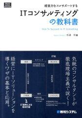 【送料無料】経営力をフルサポートするITコンサルティングの教科書