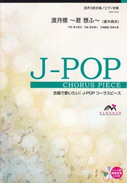 EMG3-0045 合唱J-POP 混声3部合唱/ピアノ伴奏 渡月橋〜君 想ふ〜(倉木麻衣)