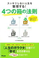 【バーゲン本】4つの箱の法則ースッキリしない人生を整理する!