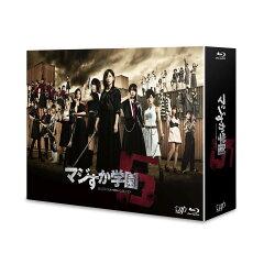 マジすか学園5 【Blu-ray BOX】 AKB48
