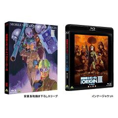 機動戦士ガンダム THE ORIGIN III【Blu-ray】 [ 矢立肇 ]