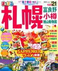 まっぷる札幌('21) 富良野・小樽・旭山動物園 (まっぷるマガジン)