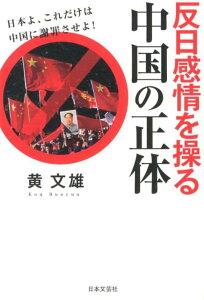 【送料無料】反日感情を操る中国の正体 [ 黄文雄 ]