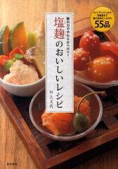 【送料無料】塩麹のおいしいレシピ