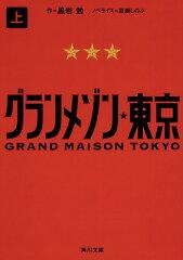 キムタク祭り グランメゾン東京