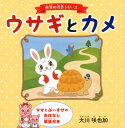 ウサギとカメ (OR BOOKS 世界の名作シリーズ) [ 大川咲也加 ]