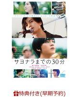 【早期予約特典】映画「サヨナラまでの30分」 (B5クリアファイル)