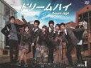 ドリームハイ DVD BOX 1
