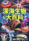 深海生物大百科 [ 長沼毅 ]
