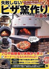 失敗しないピザ窯作りの基本 [ 石窯・ピザ窯作り研究会 ]