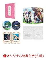 【楽天ブックス限定先着特典】『刀剣乱舞ー花丸ー』DVD-BOX(極厚アクリルプレート)